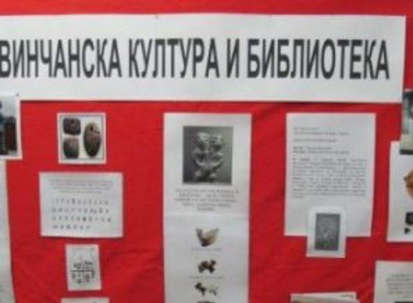 Изложба поводом Националног дана књиге
