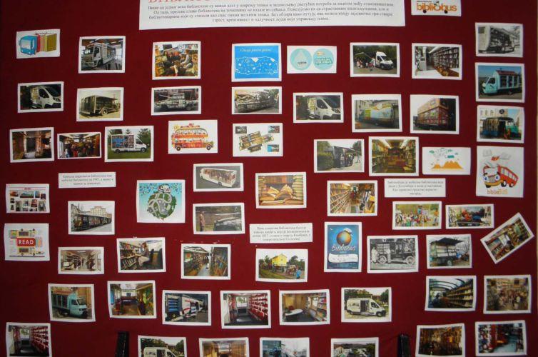 Изложба о покретним библиотекама