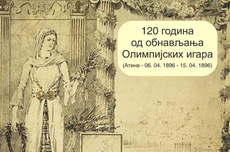 Изложба поводом 120 година од обнављања Олимпијских игара