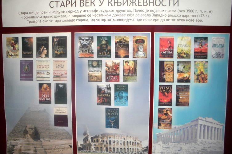 """Изложба """"Стари век у књижевности"""""""
