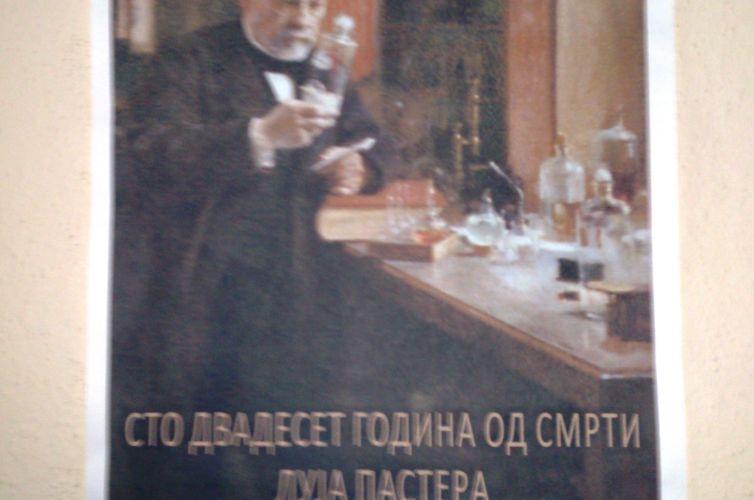 Постављена је изложба поводом 120 година од рођења Луја Пастера