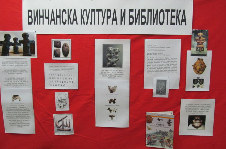 "Изложба ""Винчанска култура и библиотека"""