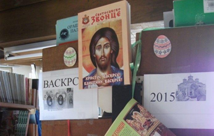 """Изложбе књига и дечијих радова """"Васкрс 2015"""""""