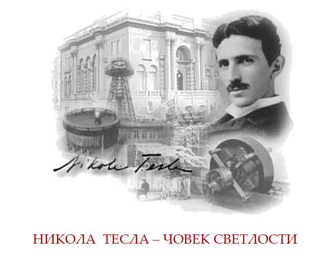 Никола Тесла – човек светлости