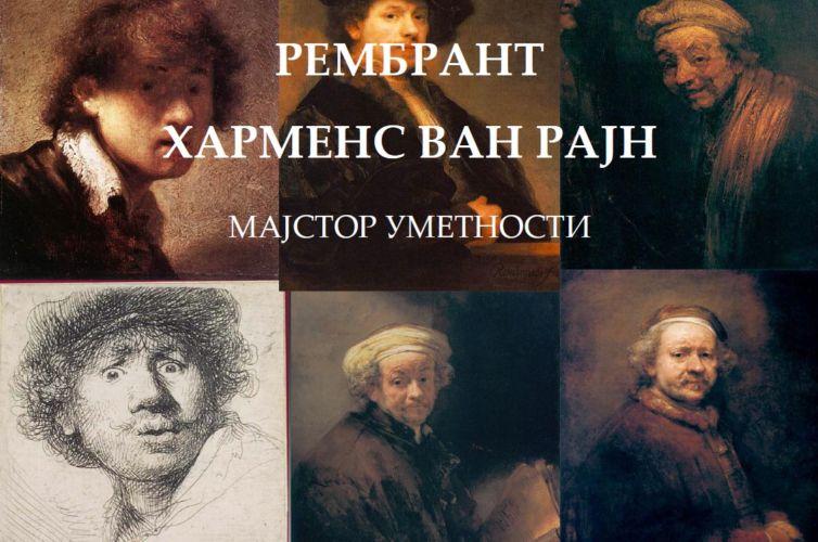 Рембрант Харменс ван Рајн – мајстор уметности