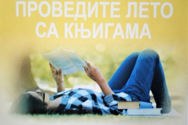 Проведите лето са књигама
