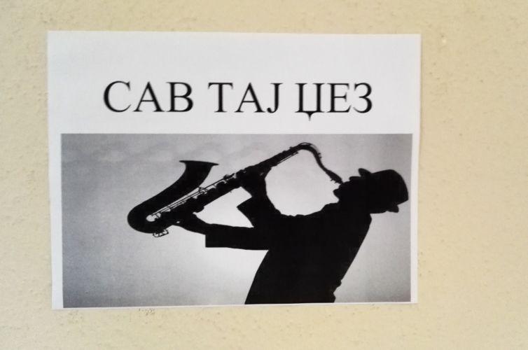 Сав тај џез
