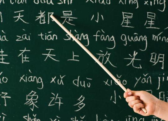 ucim kineski