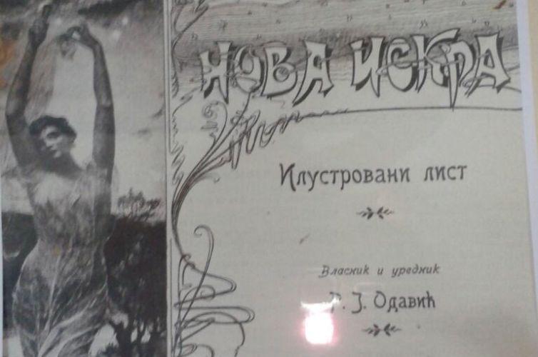 100 година од смрти Диса и Бојића