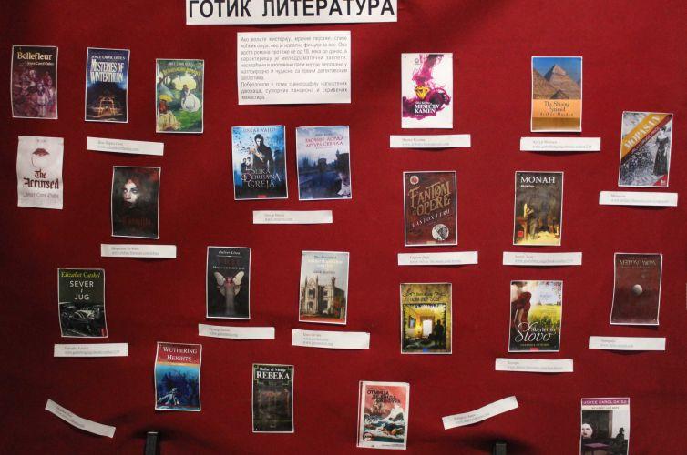 Готик литература