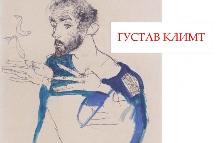 Сто година од смрти Густава Климта