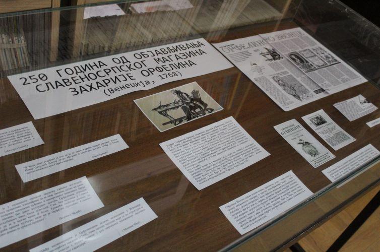 250 година од објављивања славеносрпског магазина Захарије Орфелина