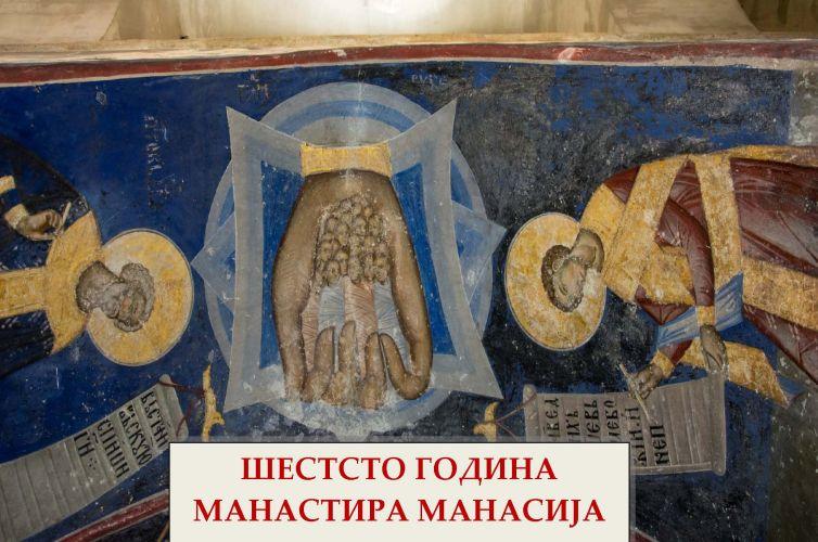 Шестсто година манастира Манасија
