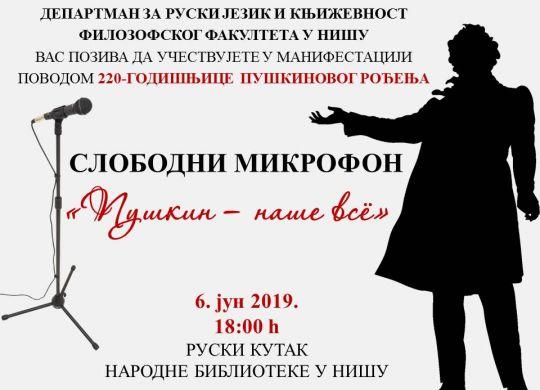 Пушкин - наше всё!