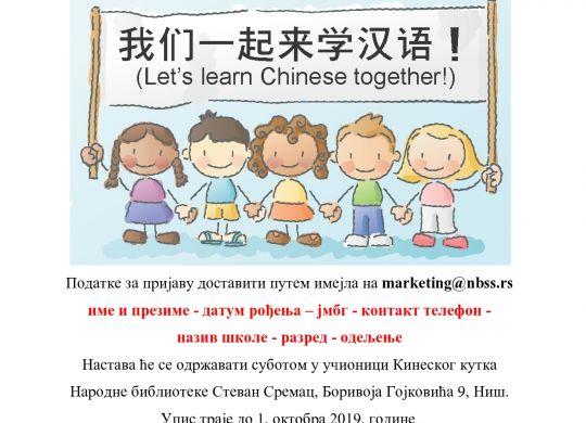 Текст за упис за основце и средњошколце-Кинески кутак, септембар 2019-page0001