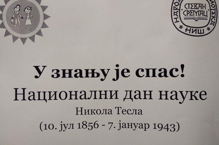 Национални дан науке
