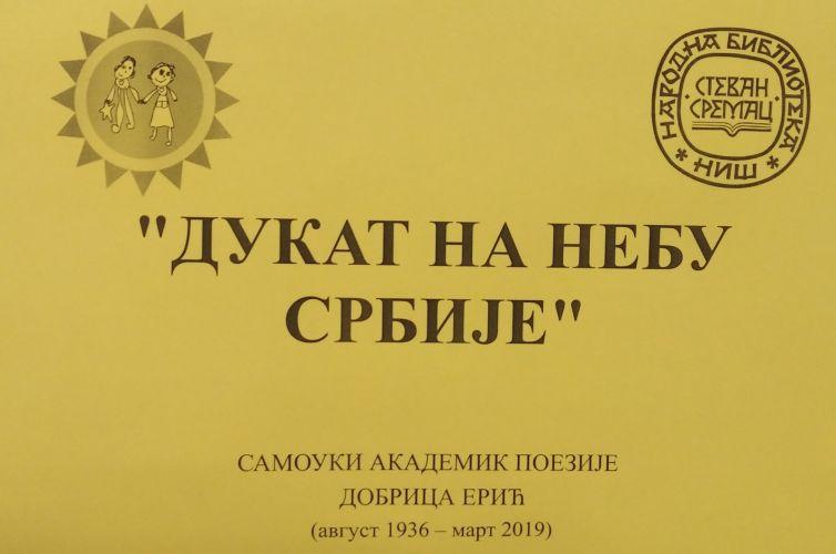 Дукат на небу Србије