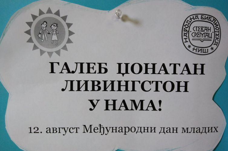 "Изложба ""Галеб Џонатан Ливингстон у нама!"""