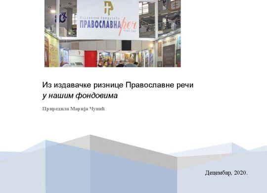 православна реч pdf_Page_01